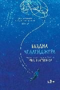 Cover-Bild zu Shusterman, Neal: Challenger deep (eBook)