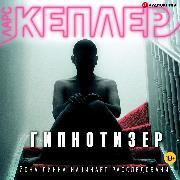 Cover-Bild zu Hypnotist (Audio Download) von Kepler, Lars