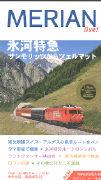 Cover-Bild zu Glacier Express von Eckert, Klaus