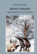 Cover-Bild zu Ginsburg, Jewgenia: Marschroute eines Lebens (in kyrillischer Schrift)